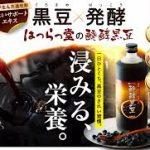 発酵黒豆エキス 血圧が下がった ( 170 →130 mmHG )使用感 レビュー 効果