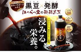 発酵黒豆エキス